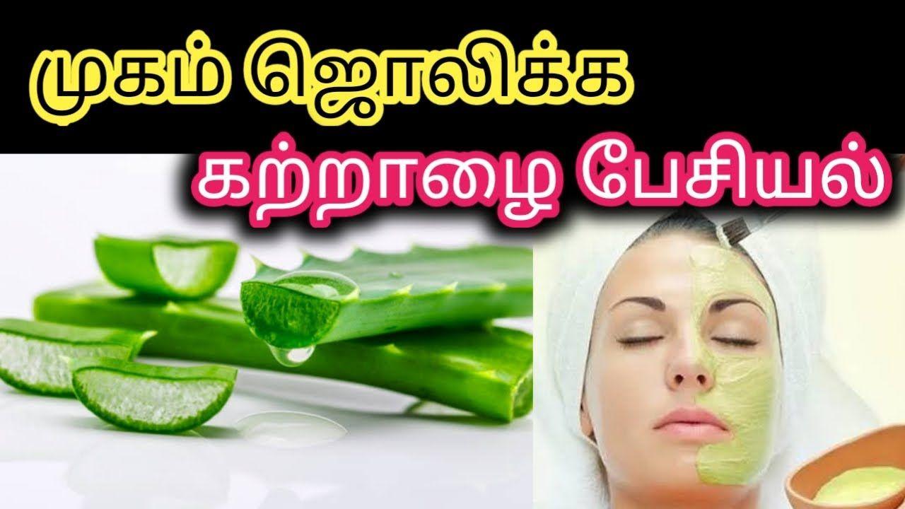 Aloe Vera Facial Tamil How To Do Aloe Vera Facial At Home Glass Skin Aloe Vera Facial Glass Skin Aloe Vera For Skin