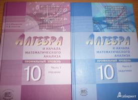 Гдз алгебра мордкович 10 класс