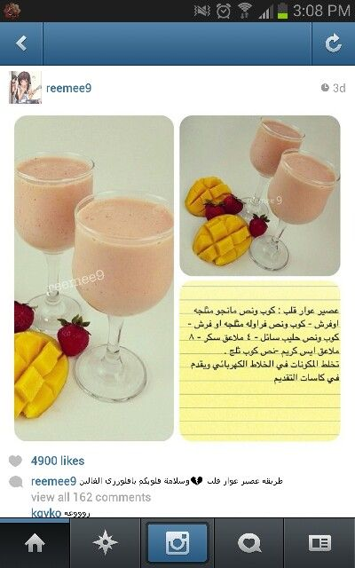 عصير مانجو وفراوله Sweets Recipes Food Food And Drink