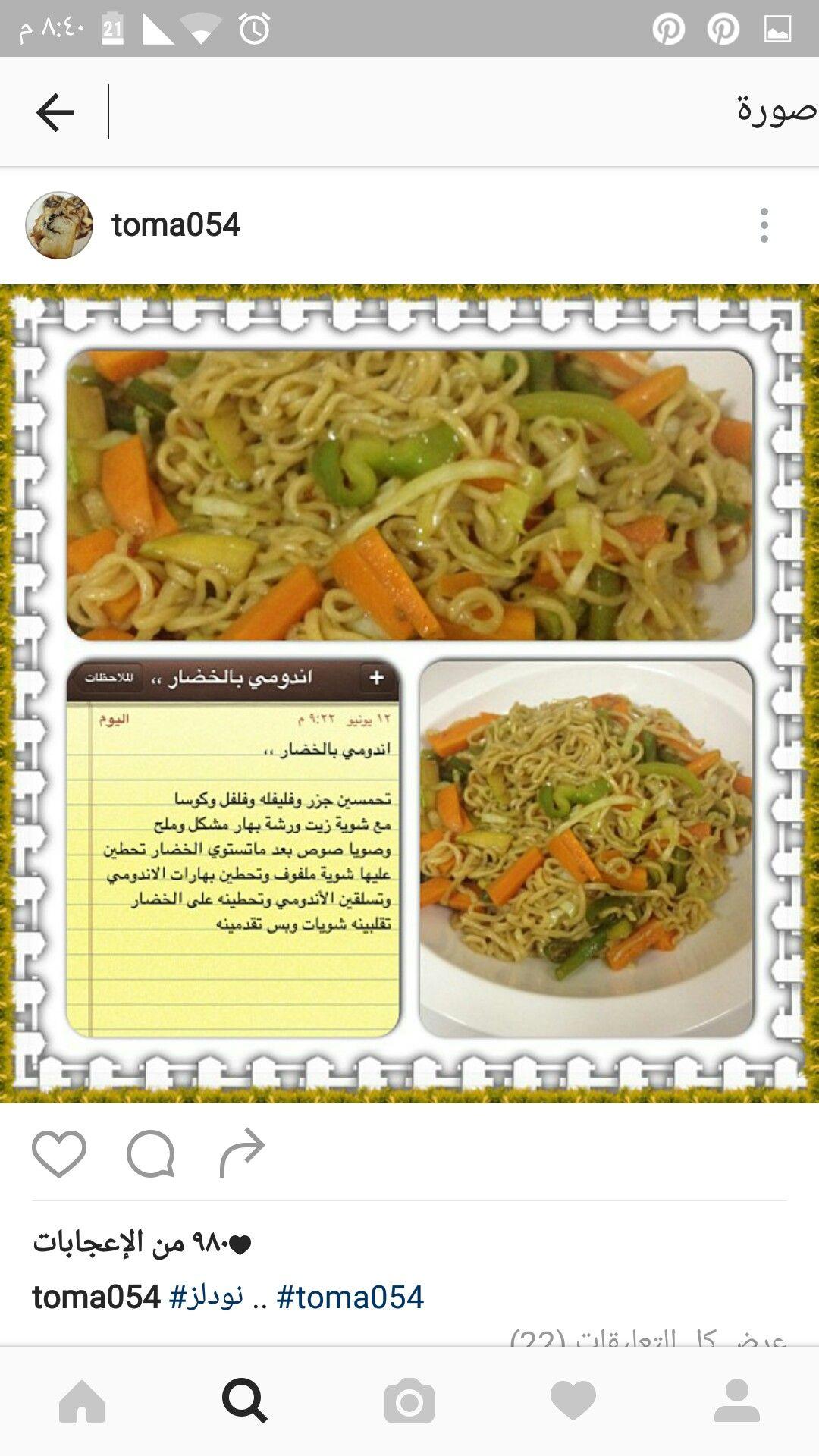 اندومي بالخضار Egyptian Food Chicken Salad Recipes Cooking