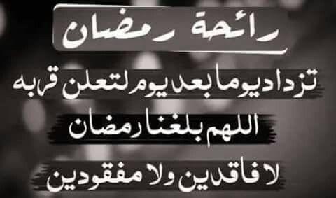 اللهم بلغنا رمضان وجعلنا في من عتقائك وتب علينا وجعلنا وغفر لنا ولجميع موتانا ياااارب انك انت السميع الرحيم Ramadan Ramadan Kareem Words