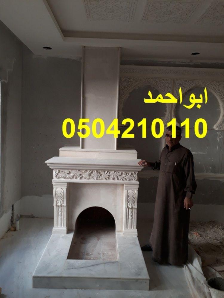 a986b4843 ديكور مشب ديكورات مشب مشبات حجر مشبات طوب مشبات نار صور مشبات حجر صور مشبات  رخام صور مشبات نار مشبات السعودية
