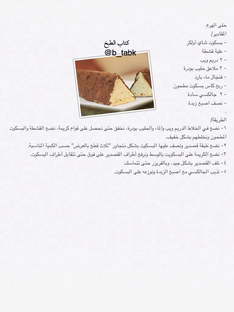 حلا الهرم Movie Posters Food Sweets