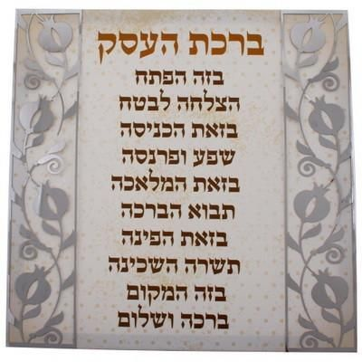 Canvas Picture 32*32 Cm- Hebrew Business Bless With Metal