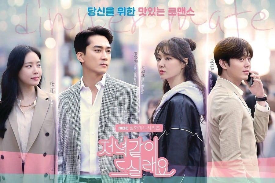 "Apink's Son Naeun, Song Seung Heon, Seo Ji Hye, And Lee Ji Hoon Star In Sweet ""Dinner Mate"" Poster"