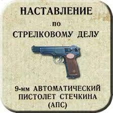 пистолет стечкина - Поиск в Google
