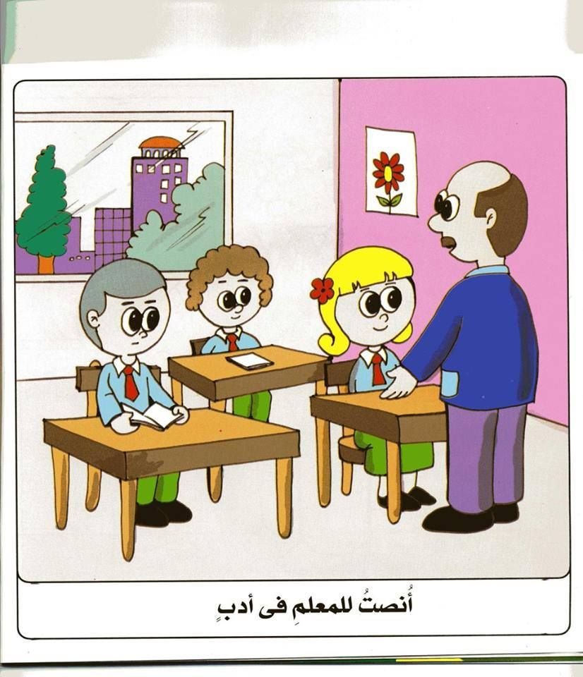 ميثاق القسم بالصور موارد المعلم Blog Posts Education Character