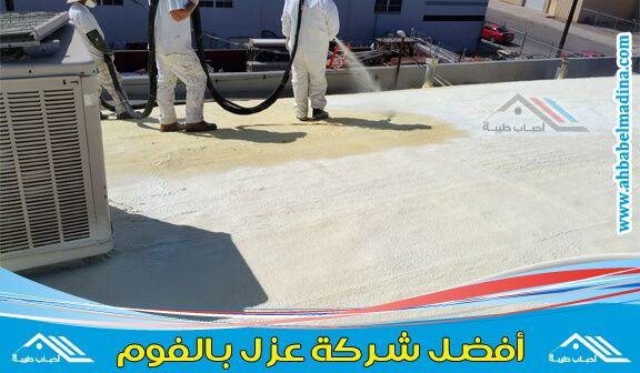 شركة عزل فوم للاسطح بأقل الأسعار Https Ahbabelmadina Com Insulation Of Foam Beach Mat Outdoor Blanket Outdoor