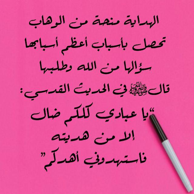 الهداية Hadith Arabic Calligraphy Islam