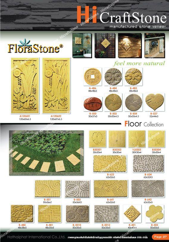 หินเทียม อิฐเทียม หินประดับตกแต่ง 29 www.hicraftstone.com www.histonethailand.com  034-494446-7 081-5842234