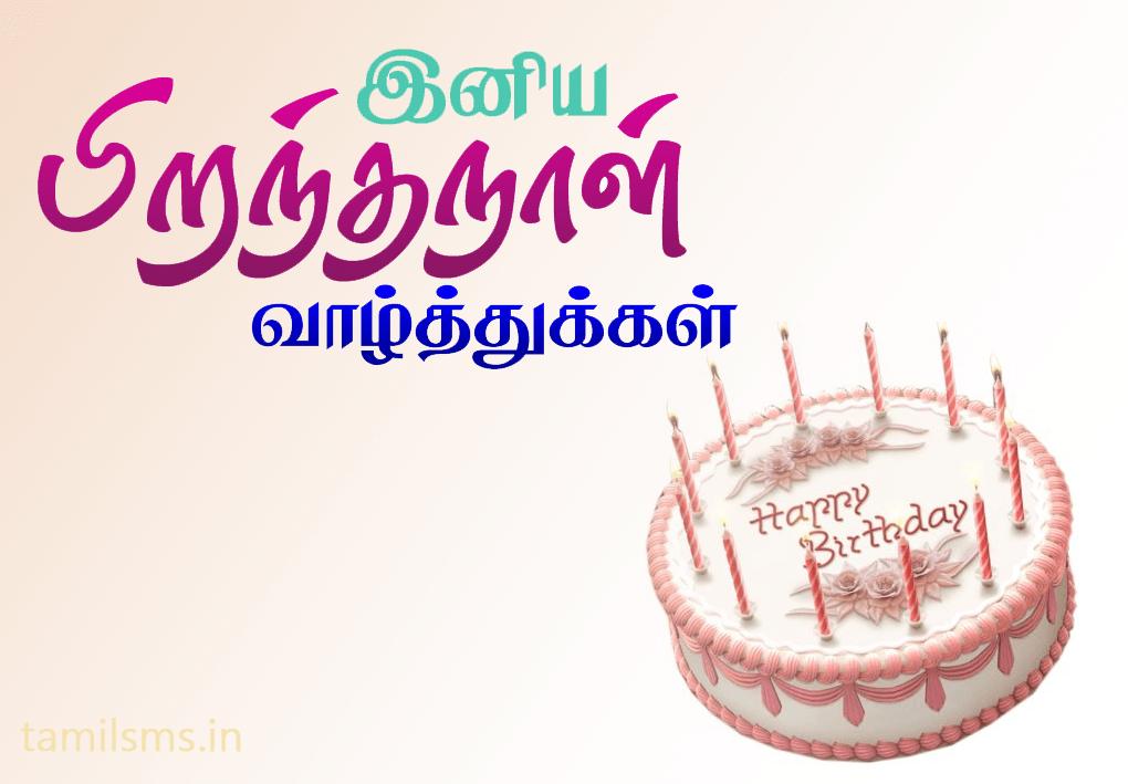 Tamil Birthday Wishes Wish Pinterest Happy Birthday Wishes