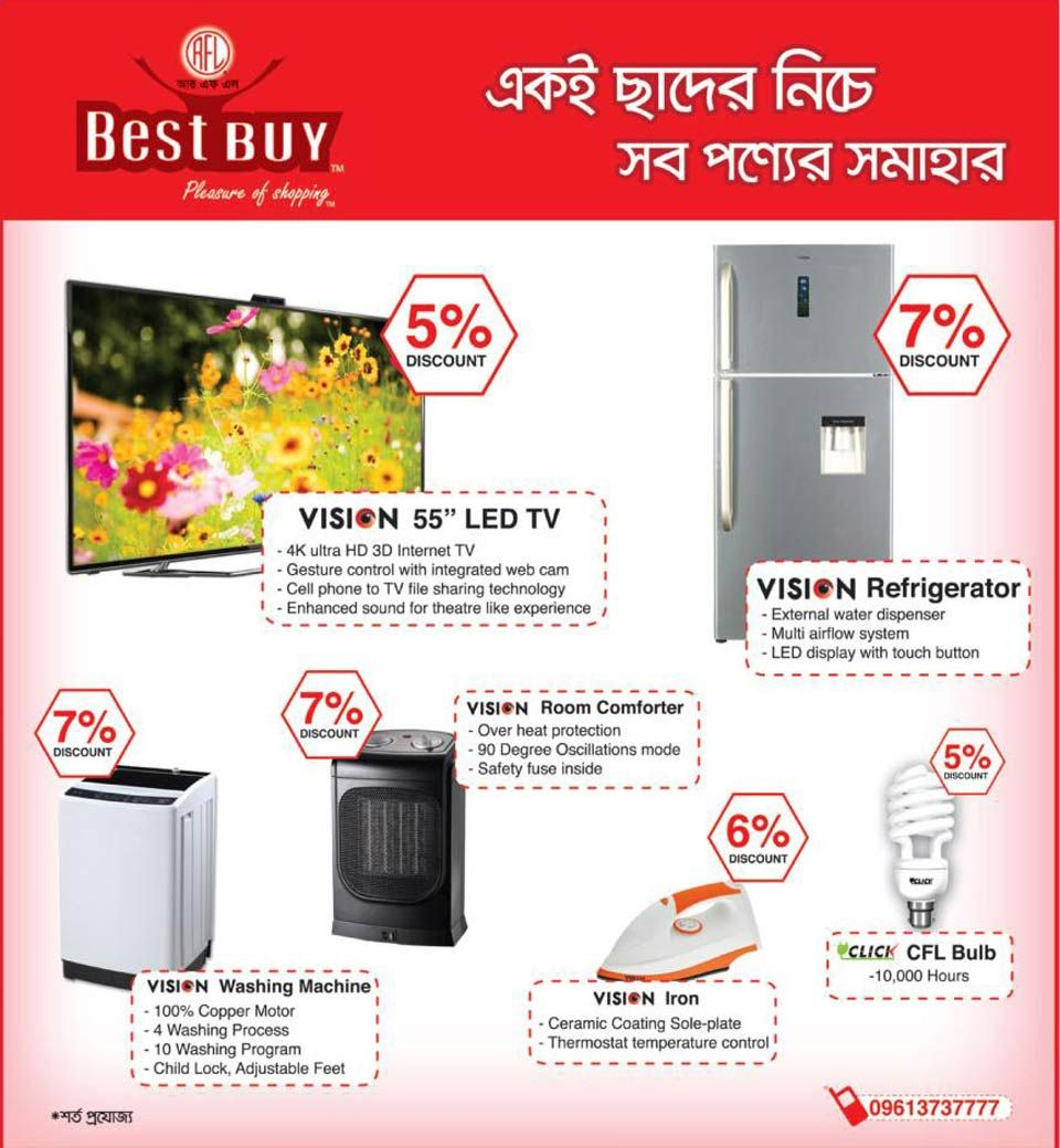 Special Discount On Rfl Best Buy Goromgorom Cool Things To Buy Led Tv Offer