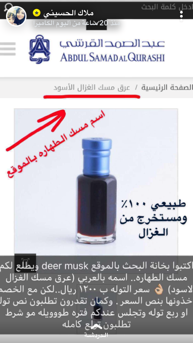 Pin By Eman On Products Deer Musk