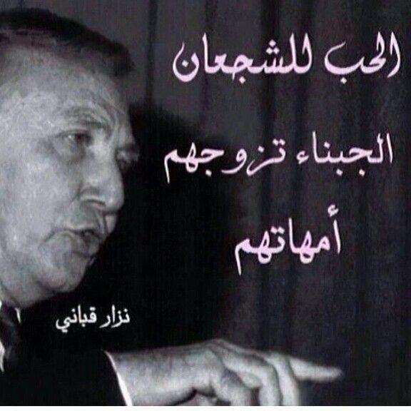 الحب للشجعان الجبناء تزوجهم أمهاتهم نزار قباني Love Nizar Qabbani Funny Arabic Quotes Love Me Quotes Pretty Words
