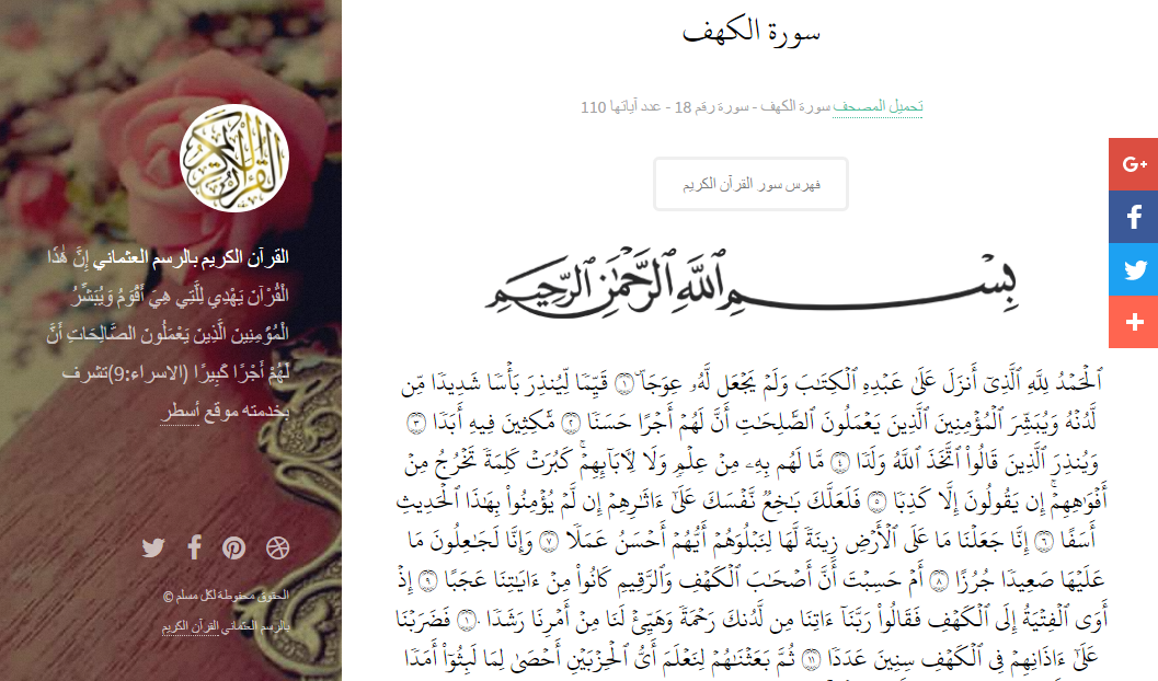 سكربت القرآن الكريم بالرسم العثماني Place Card Holders Cards