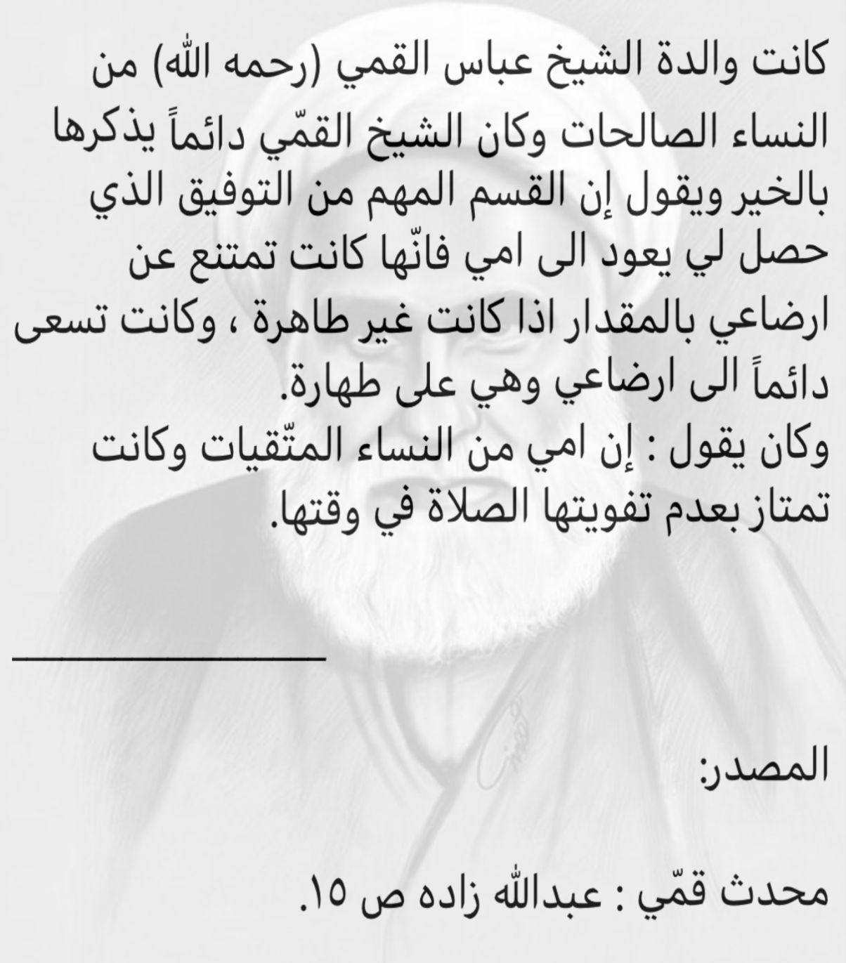 Pin By فاطمة الصافي الموسوي On أنمايخشى الله من عباده العلماء Arabic Quotes Quotes Personalized Items