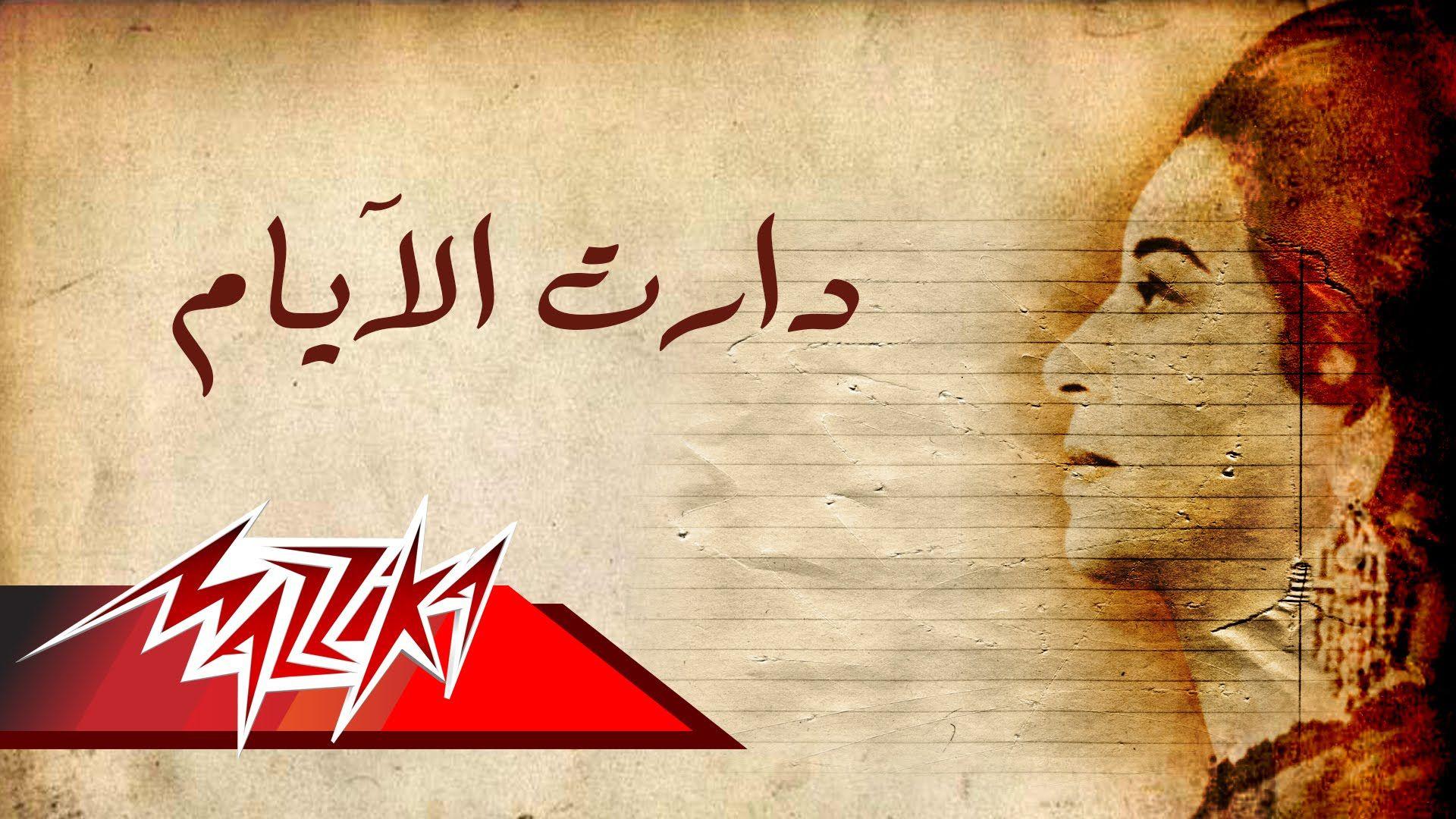 We Daret El Ayam Short Version Umm Kulthum دارت الايام نسخة قصيرة ام كلثوم Muzik Gece