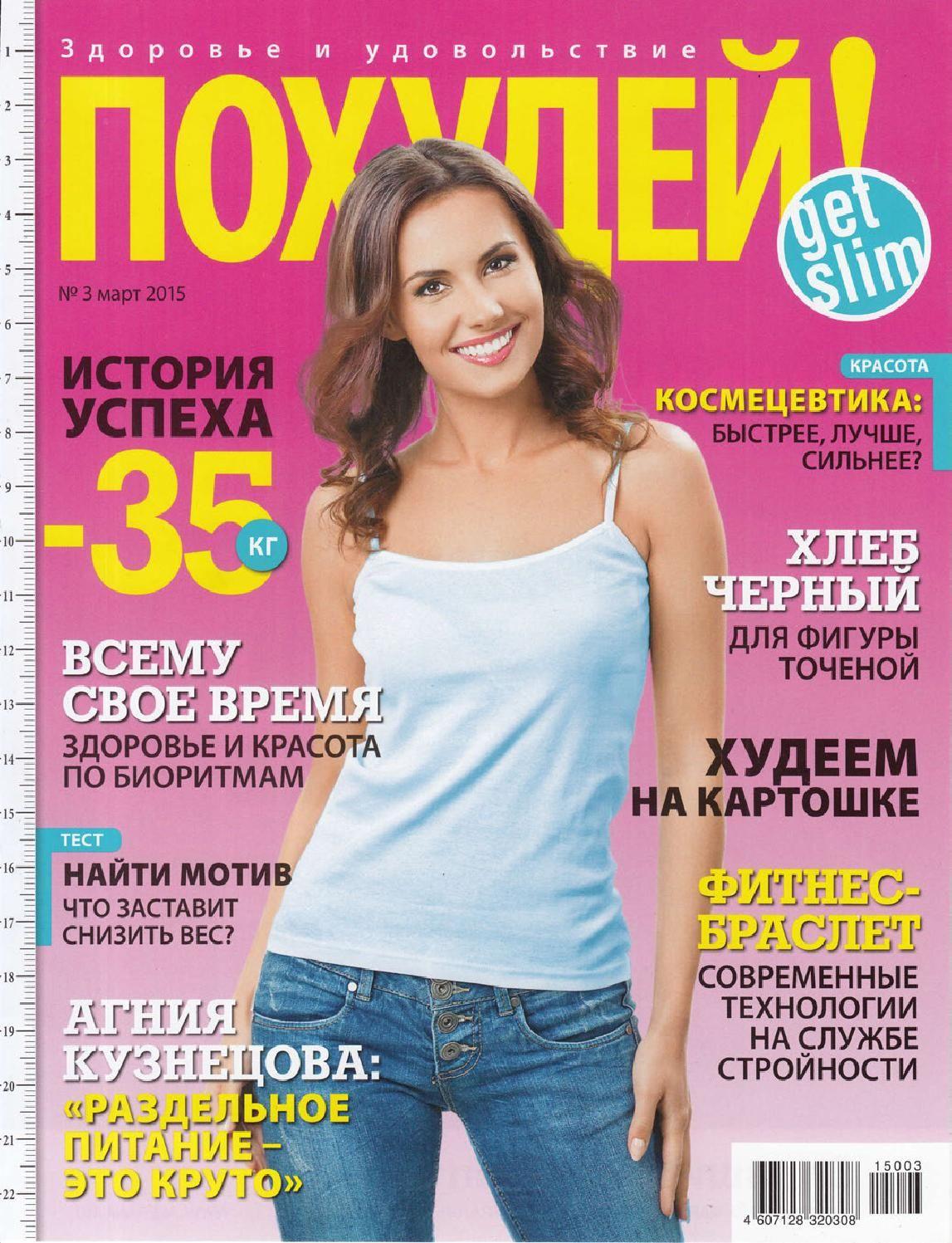 Интернет Журнал Похудей.