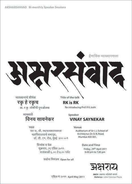 aksharsanvad poster by aksharaya devanagari calligraphy