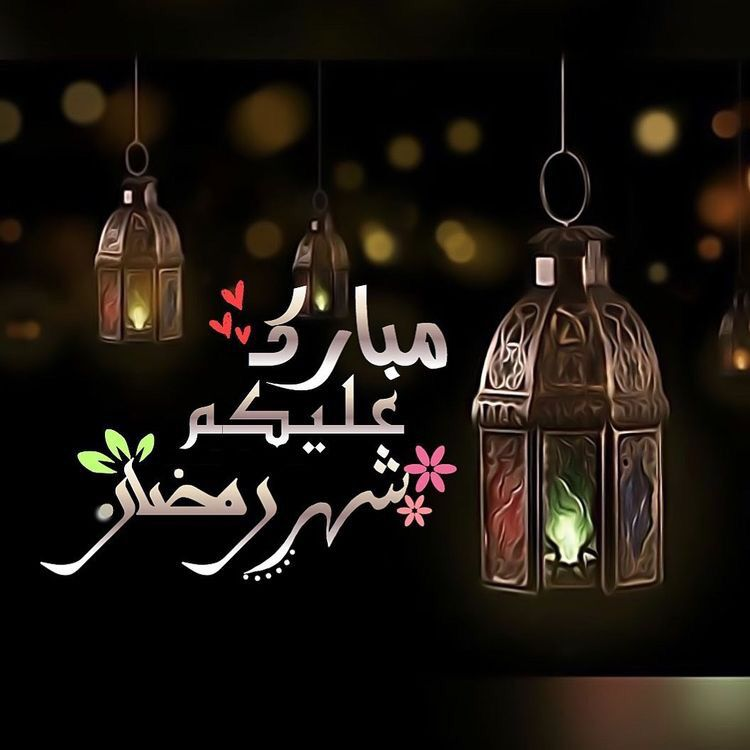 Pin By صورة و كلمة On رمضان كريم Ramadan Kareem Christmas Ornaments Islamic Pictures Holiday Decor