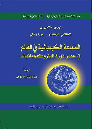 الصناعات الكيميائية في العالم في عصر ثورة البتروكيميائيات الكيمياء العربي Chemistry Science Books