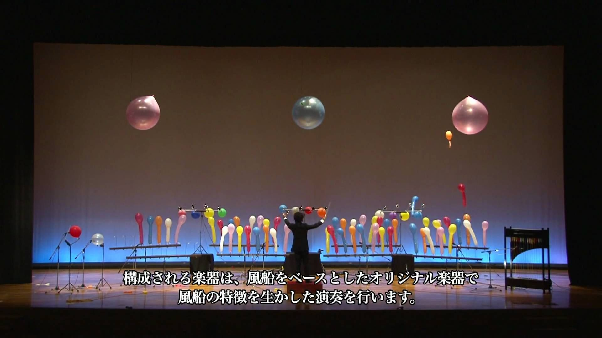 バルーン・フィルハーモニー交響楽団 : 風船楽器オーケストラ : 筑波大学