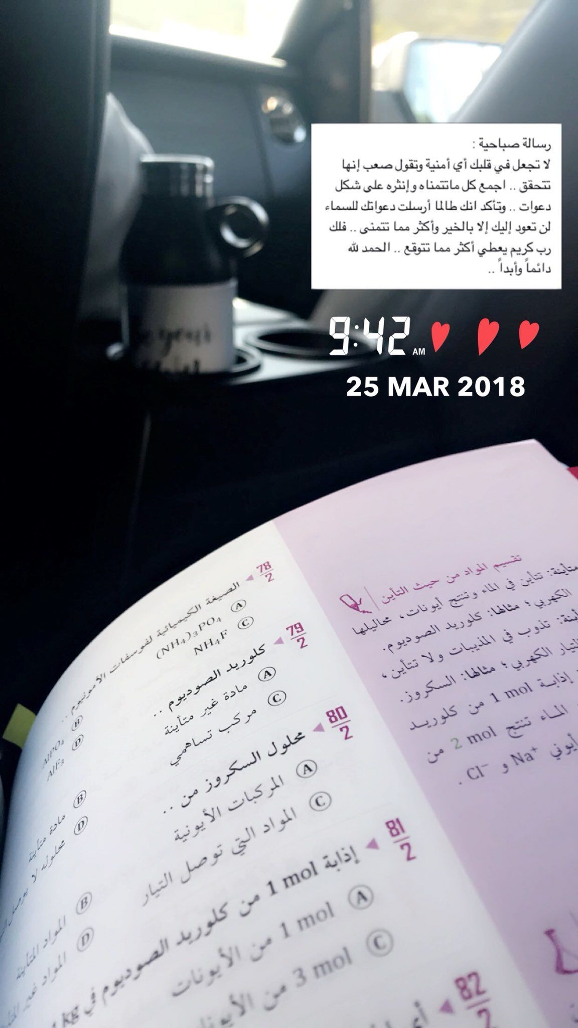 Pin By Sara B On كلام الدنيا Mars 2018 Mar 25th