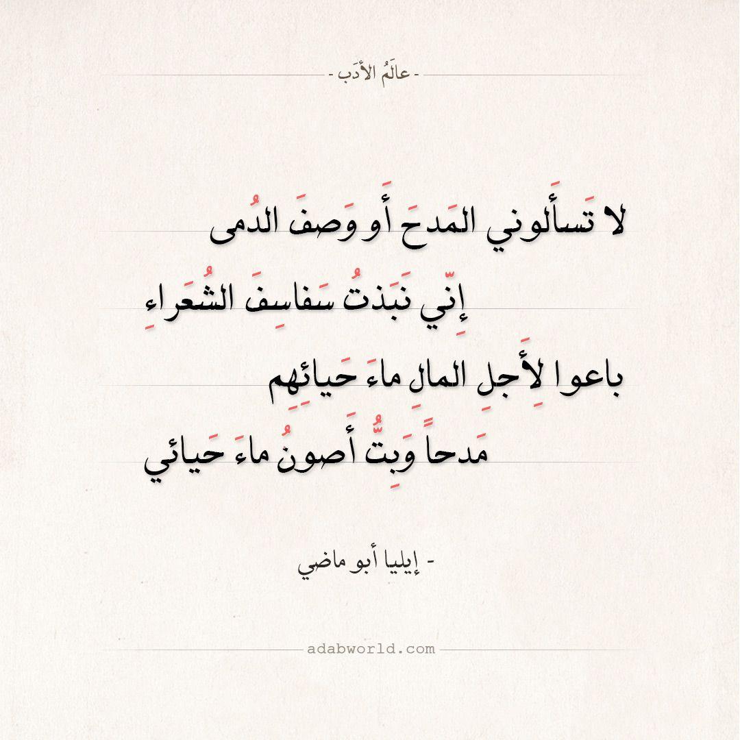 شعر إيليا أبو ماضي لا تسألوني المدح أو وصف الدمى عالم الأدب Arabic Poetry Words Quotes Love Quotes Wallpaper