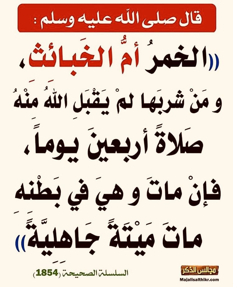 Pin By أستغفرالله On ديني Ahadith Hadith Islam