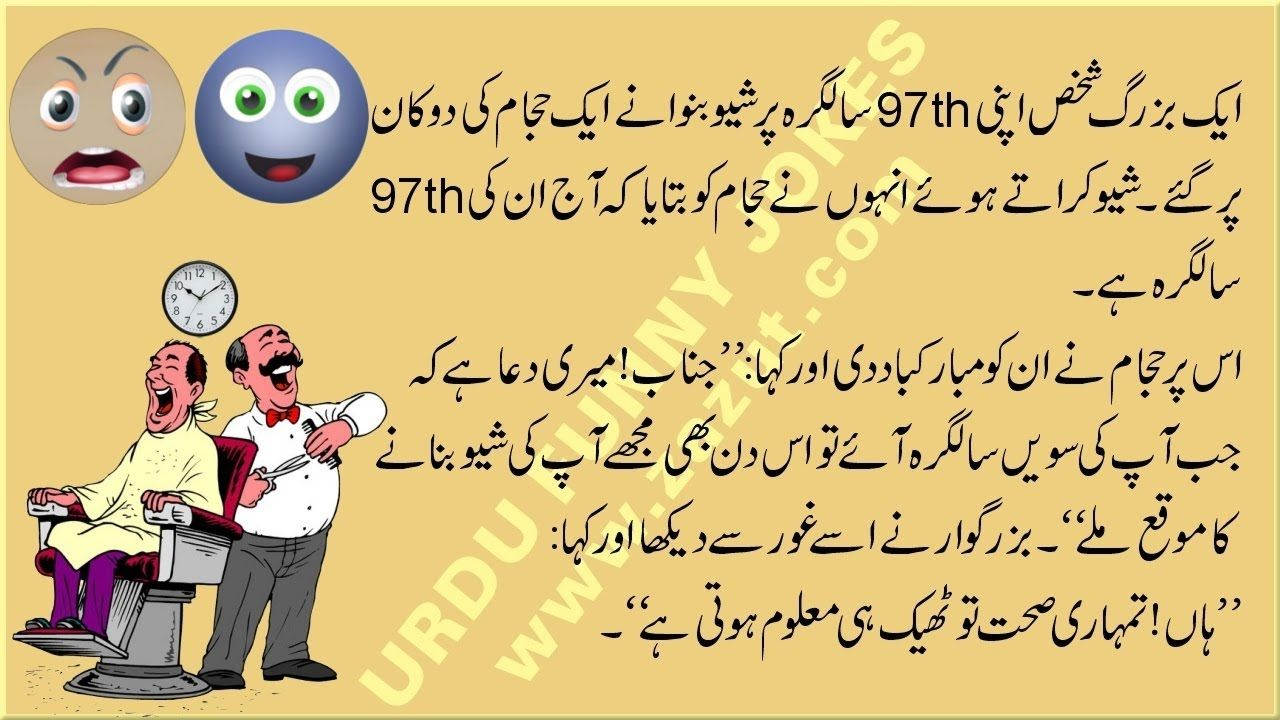 Urdu Funny Jokes 118 in 2020 English funny videos, Funny