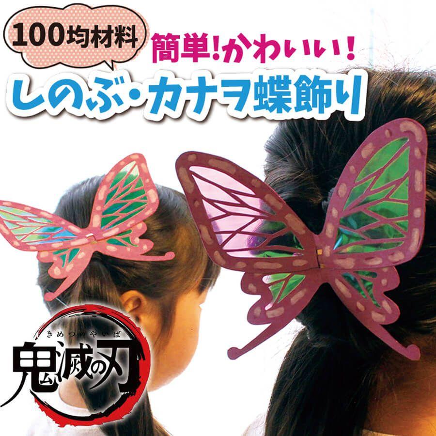 胡蝶 カナエ 髪 飾り