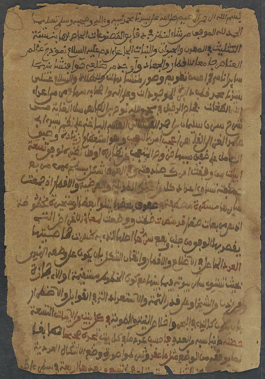المخطوطة رقم19 شرح سلك اللآلي في مثلث الغزالي الخزانة للكتب و المخطوطات الروحانية Sufism Songhai Empire Manuscript