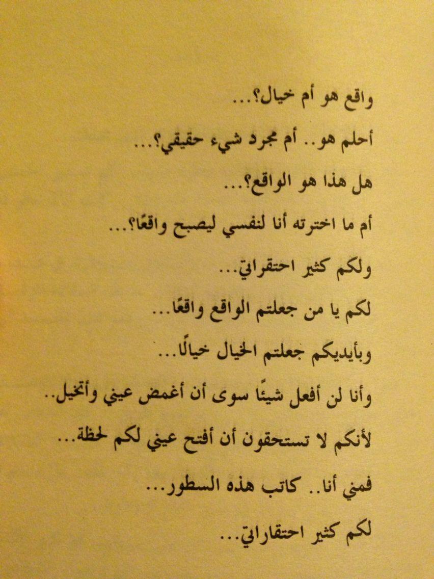 كتاب طه الغريب محمد صادق Arabic Words Arabic Quotes Words