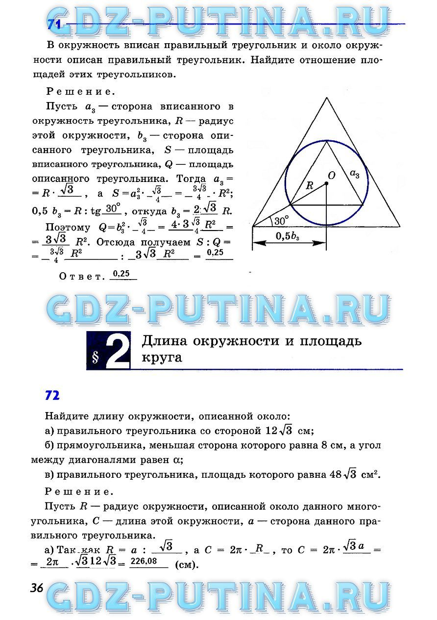 Домашние задания.ру