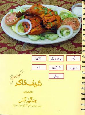 Urdu recipes book pdf books pinterest books recipes and food urdu recipes book pdf forumfinder Images