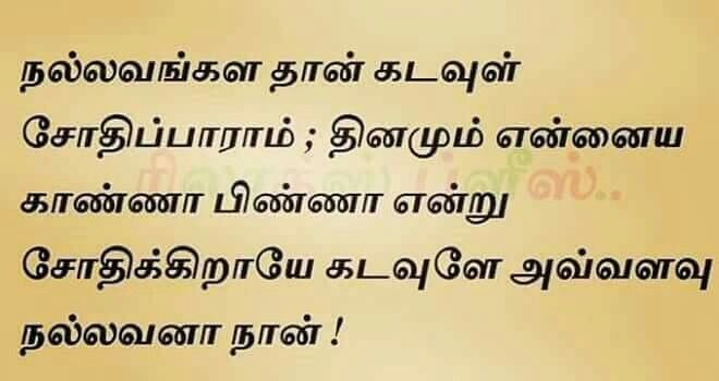 Pin By Raja Kannan On 01 Tmq 1000 Pinterest Picture Quotes