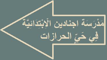 مدرسة اجنادين الابتدائية في حي الحرازات Arabic Calligraphy Calligraphy
