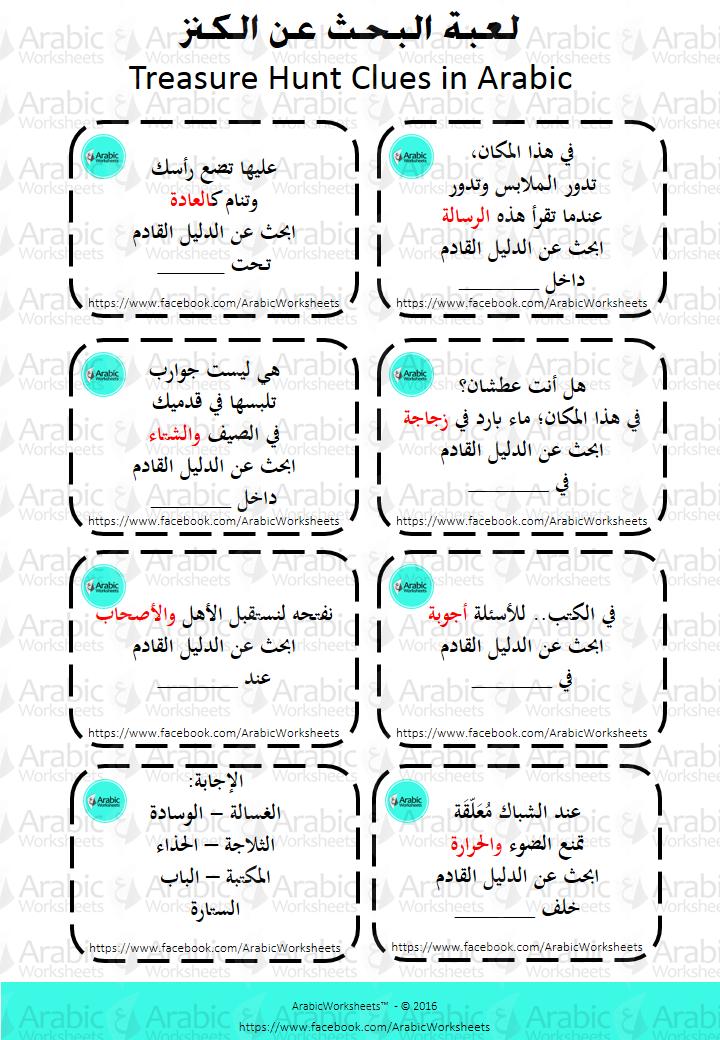 لعبة البحث عن كنز هي لعبة يقوم فيها اللاعبون بالبحث عن أشياء مخفية باتباع سلسلة من الأدلة Learning Arabic Learn Arabic Online Learn Arabic Language