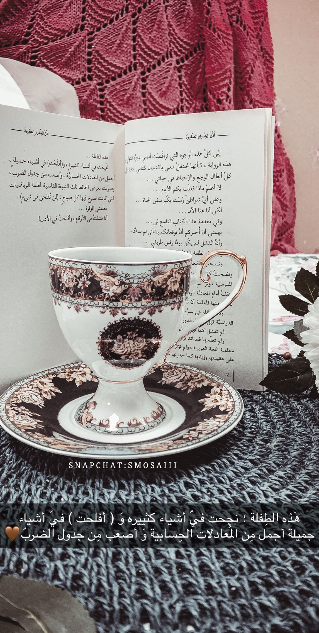 Snap Smosaiii Insta Smosaii Beautiful Arabic Words Arabic Quotes Stylish Girls Photos