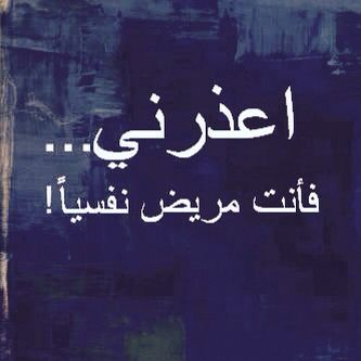 انت مريض نفسيا Arabic Quotes Words Arabic Words