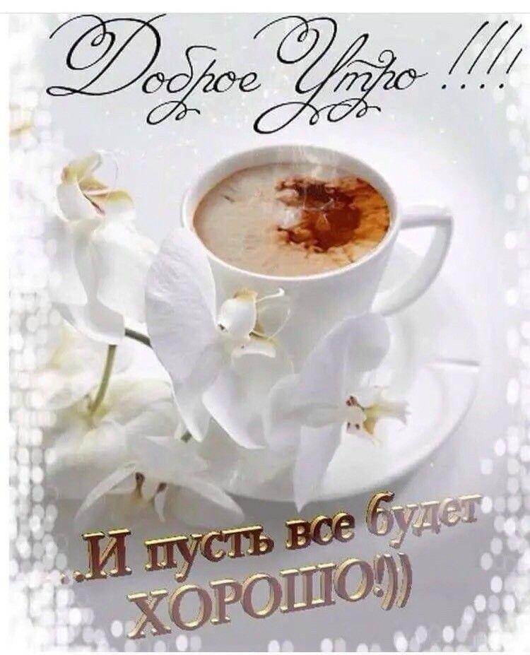 доброе утро фото дубай кофе