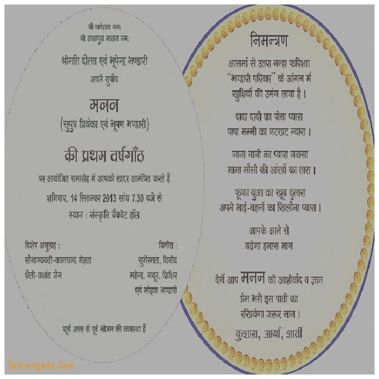 1st Birthday Invitation Card In Hindi Luxury Wedding