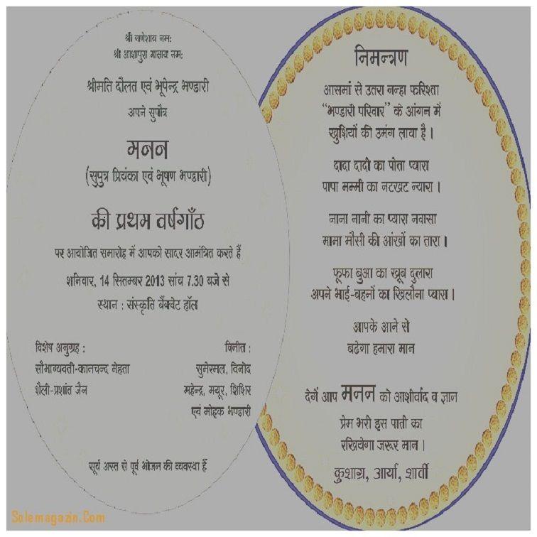 first birthday invitation card in hindi