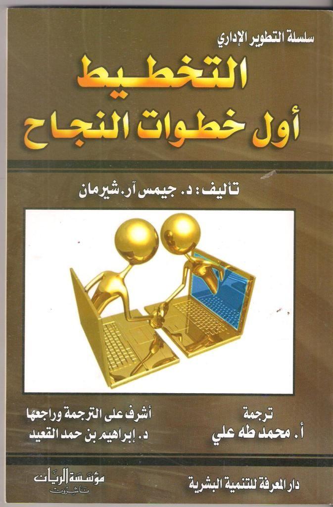 التخطيط اول خطوات النجاح Management Books Ebooks Free Books Chapter Books