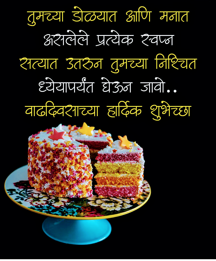 happy birthday in marathi Happy birthday qoutes, Happy