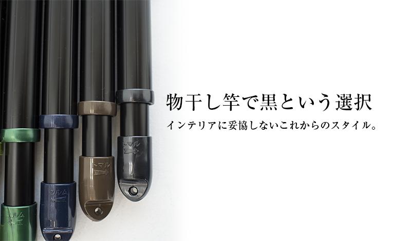 ダークサイドで製造されている黒い物干し竿です 物干し竿 ブラック