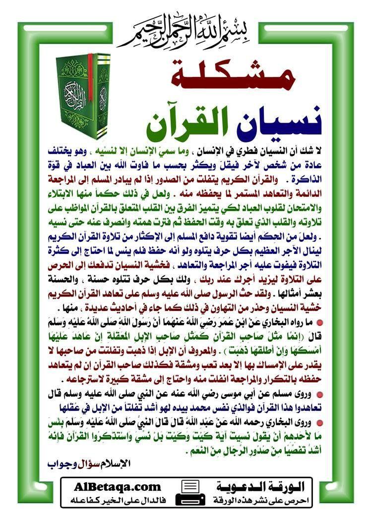 Desertrose مشكلة نسيان القرآن Islam Facts Islamic Teachings Islamic Quotes
