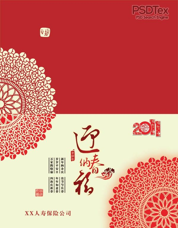 traditional chinese new year greeting cards psd