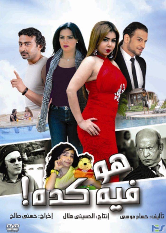 فلم هو فيه كده فيلم كوميدي مصري من إنتاج عام 2013 بجودة Hd Movies Movie Posters Poster