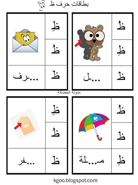 شرح حرف الظاء للاطفال مع ورقة عمل حرف ظ Arabic Alphabet For Kids Arabic Alphabet Arabic Alphabet Letters